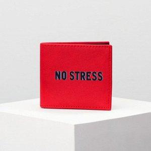 Кошелёк молодёжный No stress 5259800