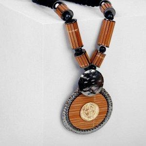 """Кулон на шнурке """"Магия"""" деревянные вставки, цвет коричневый в сером металле, 50см"""