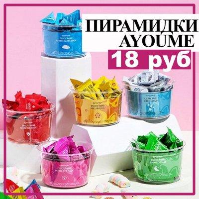💯Хиты корейской косметики-пирамидки+ подарочные наборы! — Акция AYOUME Любимые пирамидки от 18р — Для лица