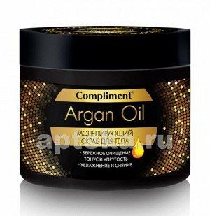 Compliment Argan Oil Моделирующий скраб д/тела /300