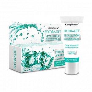 Compliment HYDRALIFT HYALURON Гель-филлер д/контура глаз глубок действия /25