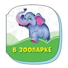 Изумрудные книжки (F) - В зоопарке