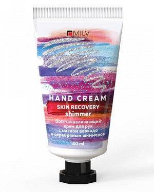 """MILV. Восстанавливающий крем для рук с маслом авокадо и шиммером """"SILVER"""" АРБУЗ (арт. 18196). 40 мл."""