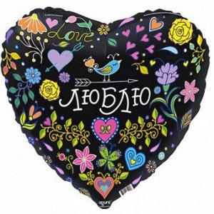 """Шар-сердце, фольга, 18""""/46 см, ILY """"Люблю"""", черный (Agura)"""