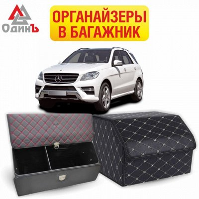 IVITEX эксперт Чистоты в Вашем авто — Органайзеры в багажник — Аксессуары
