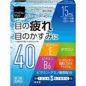 Капли для глаз Wacholis 40 matsukiyo 15 ml