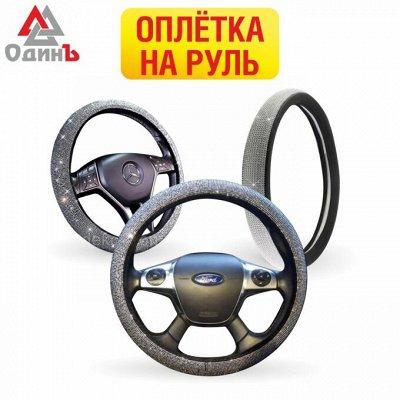 IVITEX эксперт Чистоты в Вашем авто — Оплётка на руль — Аксессуары