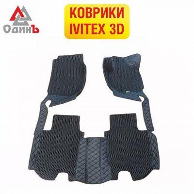 IVITEX эксперт Чистоты в Вашем авто.   — Коврики IVITEX 3D — Аксессуары