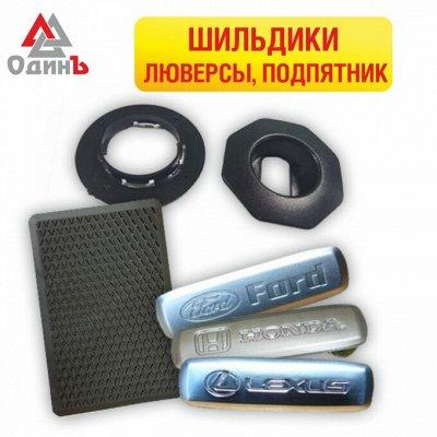 IVITEX эксперт Чистоты в Вашем авто.   — шилдики, люверсы и подпяточник (пластина) — Для авто