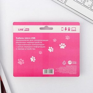Провод Micro USB «Для милых котиков», 1 м, 14,7 х 12 см