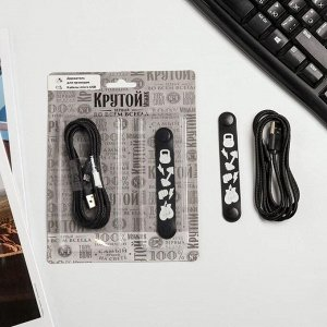 Набор: держатель для провода и кабель USB Android «Первый во всем», 1 м