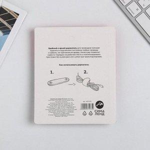 Держатель для проводов Be unicorn, 2,9 х 12 см