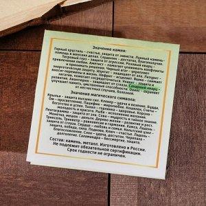 """Амулет """"Кварц сахарный"""" Кельтский Трискель (знак равновесия стихий и независимости от обстоятельств)"""