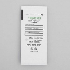 Пакеты бумажные самокл.для паровой, воздушной, этиленоксидной стерилизации, 75 х 150 мм