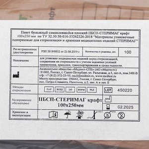 Пакеты из крафт-бумаги самокл.для паровой, воздушной, этиленоксидной стерилизаци, 100 х 250