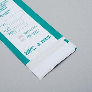 Пакеты комбинированные самокл.для паровой, воздуш,этиленоксид стерилизации 75*150мм