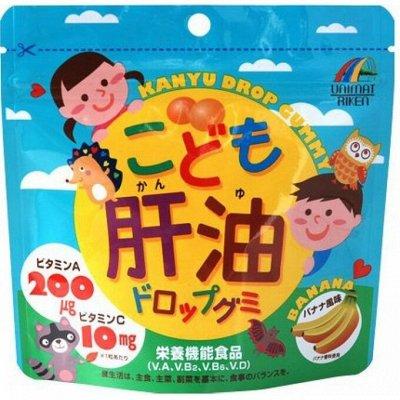 Для здоровья из Японии в наличии. Маски в наличии — Детям и будущим мамам. Витамины. — Витамины и минералы