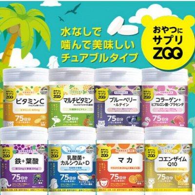 Для здоровья из Японии в наличии. Маски в наличии — Жевательные витамины — Витамины и минералы