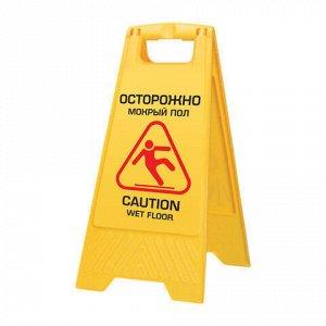 """Знак """"Осторожно! Мокрый пол!"""" пластиковый, 62х30 см, LAIMA PROFESSIONAL, 601524"""