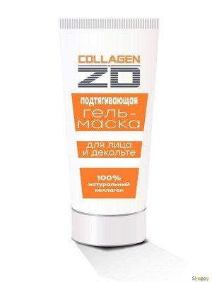 Collagen ZD Гель-маска  50мл для лица и декольте подтягивающая с натуральным  коллагеном