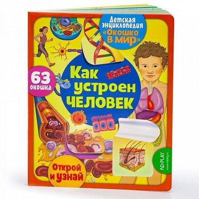 ND PLAY Посуда, роботы, книжки, всё для детского счастья — Развивающие книги — Развивающие книги