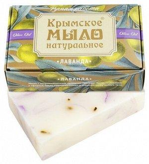 Натуральное мыло на оливковом масле «Лаванда» Дом Природы 100 г