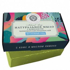 Натуральное мыло «Интенсивный уход» с кофе и маслом лимона Дом Природы 100 г