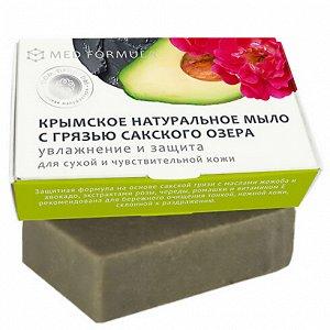 Натуральное мыло «Увлажнение и защита» на основе грязи Сакского озера MED-formula Дом Природы 100 г