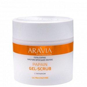 Гель-скраб против вросших волос Papain Gel-Scrub ARAVIA 300 мл