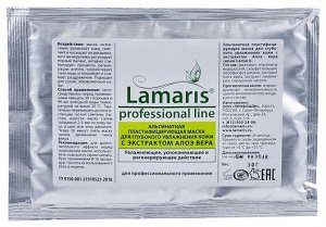Альгинатная маска  для глубокого увлажнения кожи Lamaris 30г