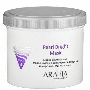 Маска альгинатная моделирующая с жемчужной пудрой и морскими минералами Pearl Bright Mask Aravia 550 мл
