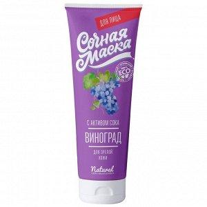 Натуральная сочная маска виноград для зрелой кожи Дом Природы 150 гр