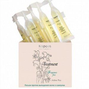 Лосьон против выпадения волос в ампулах Treatment Kapous 5х10 мл