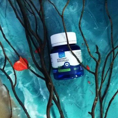 Сила Океана!🦀Для здоровья и красоты из Приморья!  — Альгавир. антибактериальный. противовирусный.  — БАД