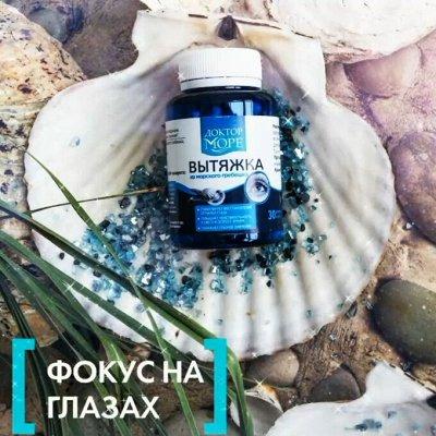 Сила Океана!🦀Для здоровья и красоты из Приморья!  — Вытяжка из морского гребешка — БАД