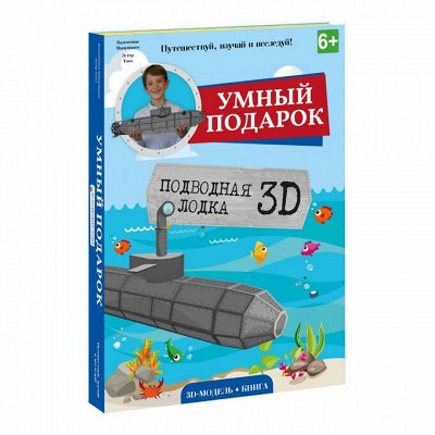 Мир развивающих игрушек Wood Toys™ — Книги с 3D моделями