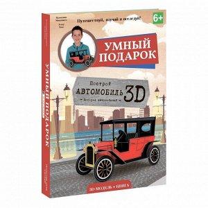 Книга + 3D Конструктор  Автомобиль