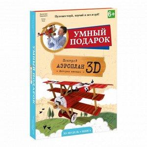 Книга + 3D Конструктор Аэроплан