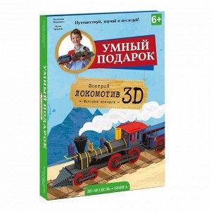 Книга + 3D Конструктор Локомотив