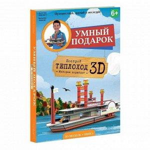 Книга + 3D Конструктор Теплоход