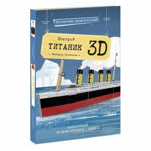Книга + 3D Конструктор Титаник