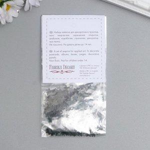 """Набор пайеток """"Звёздочки"""" №104, 7 мм, серый"""