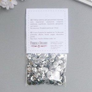 """Набор пайеток """"Fabrika Decoru"""" №228, 7 мм, серебро"""
