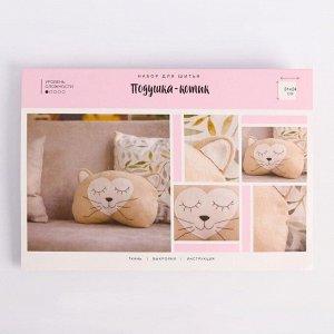 Интерьерная подушка «Милый котик», набор для шитья 21 ? 0,5 ? 29,7 см