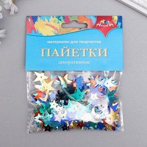 """Набор декоративных пайеток """"Цветные звездочки"""" 20 гр"""