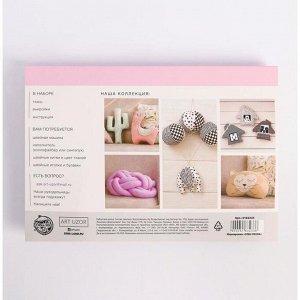 Интерьерная подушка «Лама», набор для шитья 21 ? 0,5 ? 29,7 см