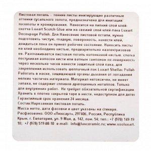Поталь в книжке 14х14 см, 10 листов, Lu*art Deco Potal, цвет брызги шампанского PL04V0010