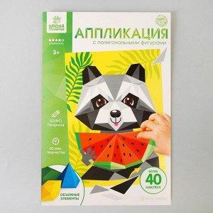 """Полигональная аппликация """"Енотик"""""""