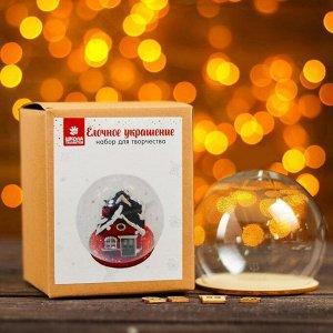 """Набор для творчества - создай ёлочное украшение """"Домик в шаре"""""""