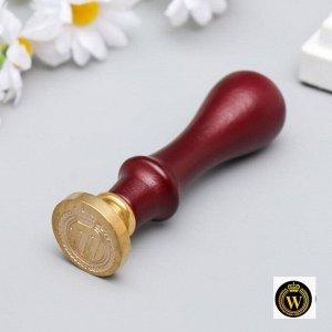 """Печать для сургуча с деревянной ручкой """"Корона с буквой W"""" 9х2,5х2,5 см"""